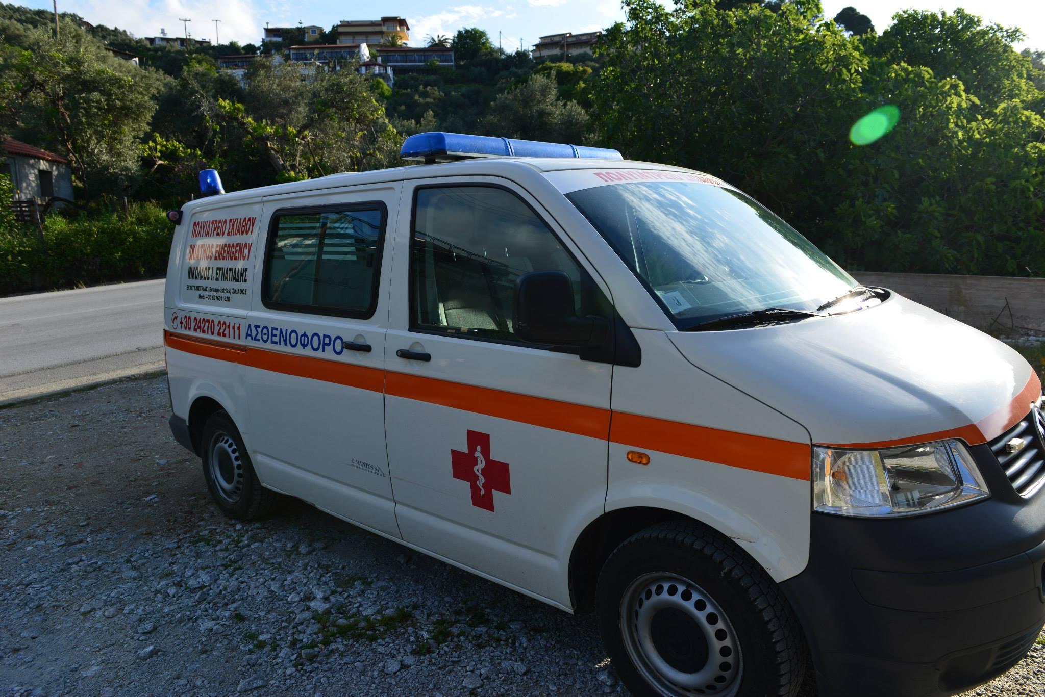 Skiathos Emergency