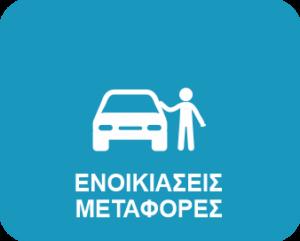enoikiaseis-metafores