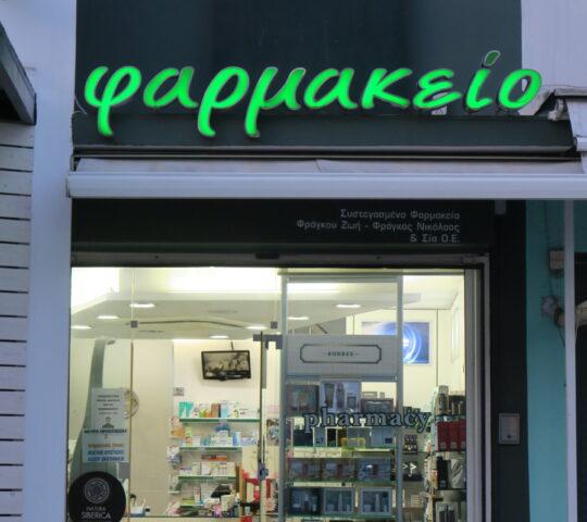 Pharmacy Fragou Zoi